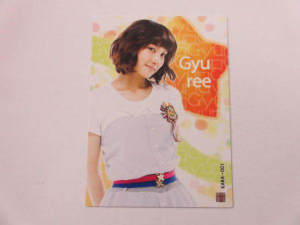 KARA スターコレクションカード/韓国版■ノーマルカード■KARA-001/パク・ギュリ
