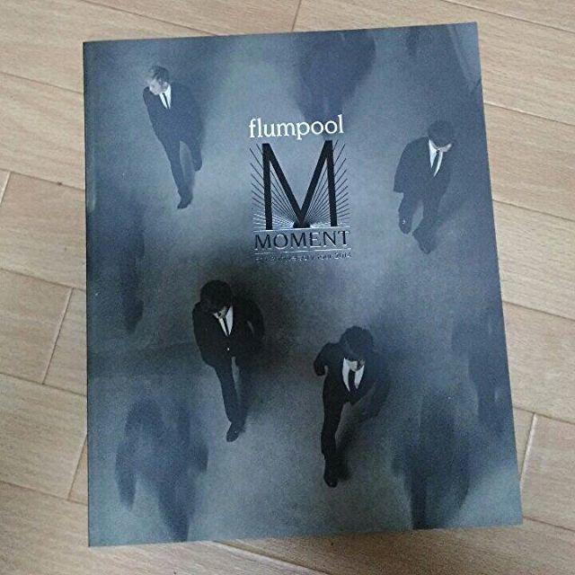 flumpool M MOMENT 2014年 ツアーパンフレット+クリアファイル