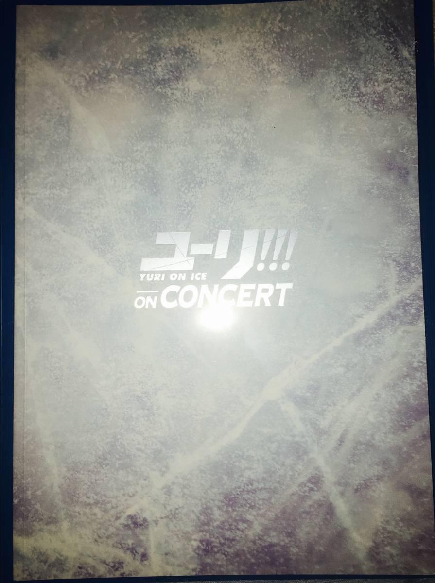 ユーリ!!! on ICE on concert パンフレット&ステッカーシール 未開封 ユーリ オン アイス コンサート ユリコン