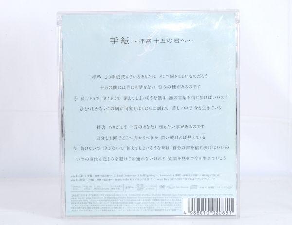 美品/CD+DVD■アンジェラ・アキ■手紙~拝啓 十五の君へ~■(初回生産限定盤)(DVD付)■名曲■卒業ソング■_画像3
