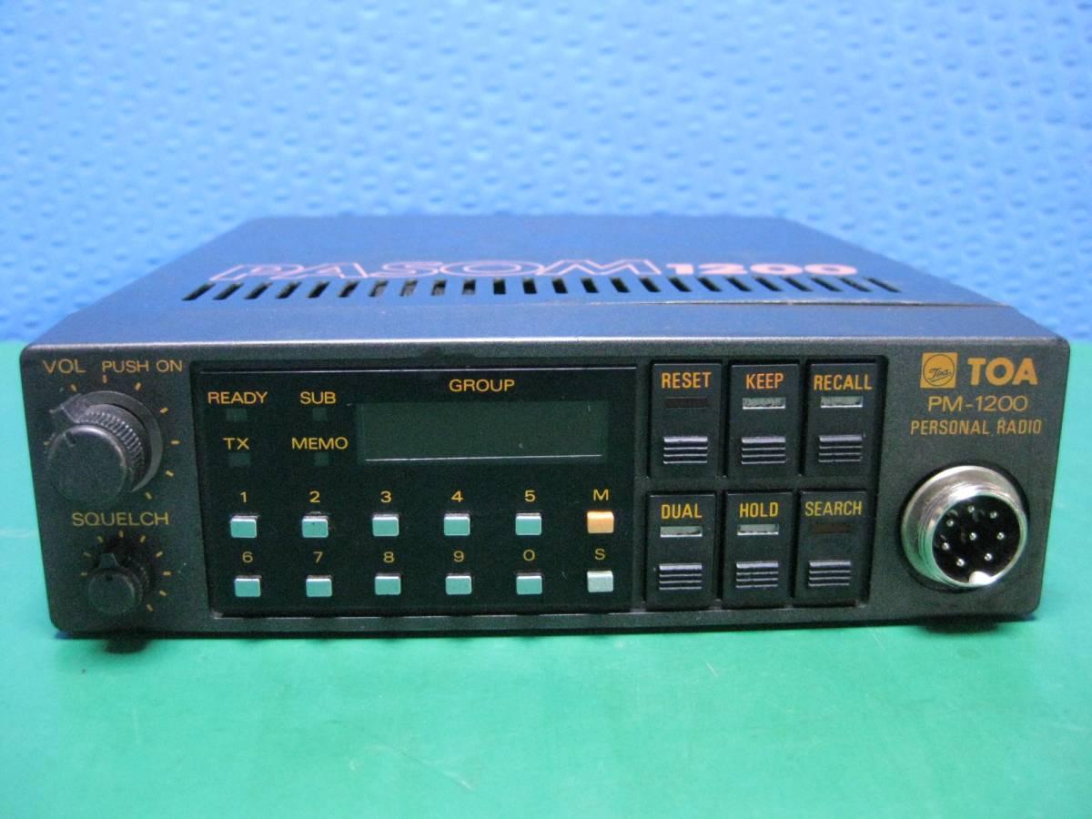 【J25】パーソナル無線 ラジオ TOA PM-1200 ジャンク_画像4