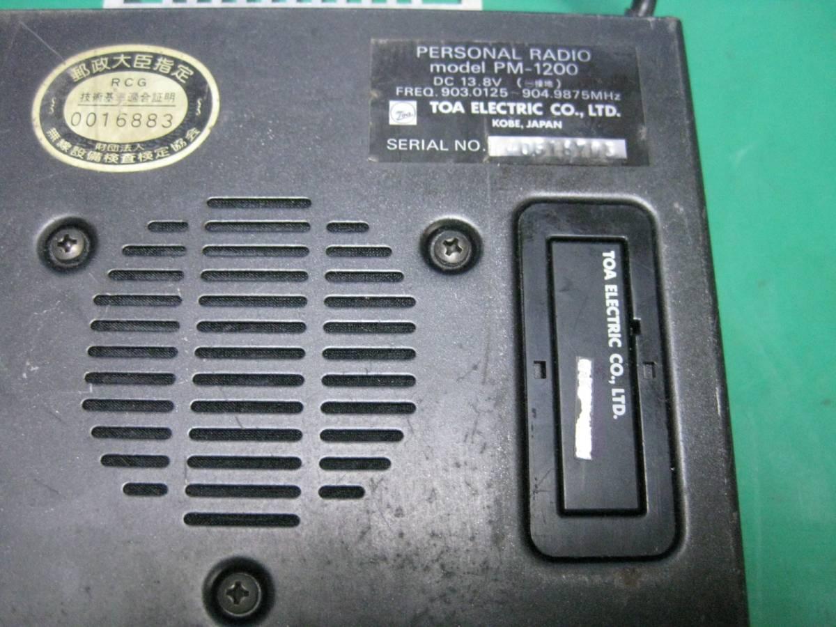 【J25】パーソナル無線 ラジオ TOA PM-1200 ジャンク_画像9