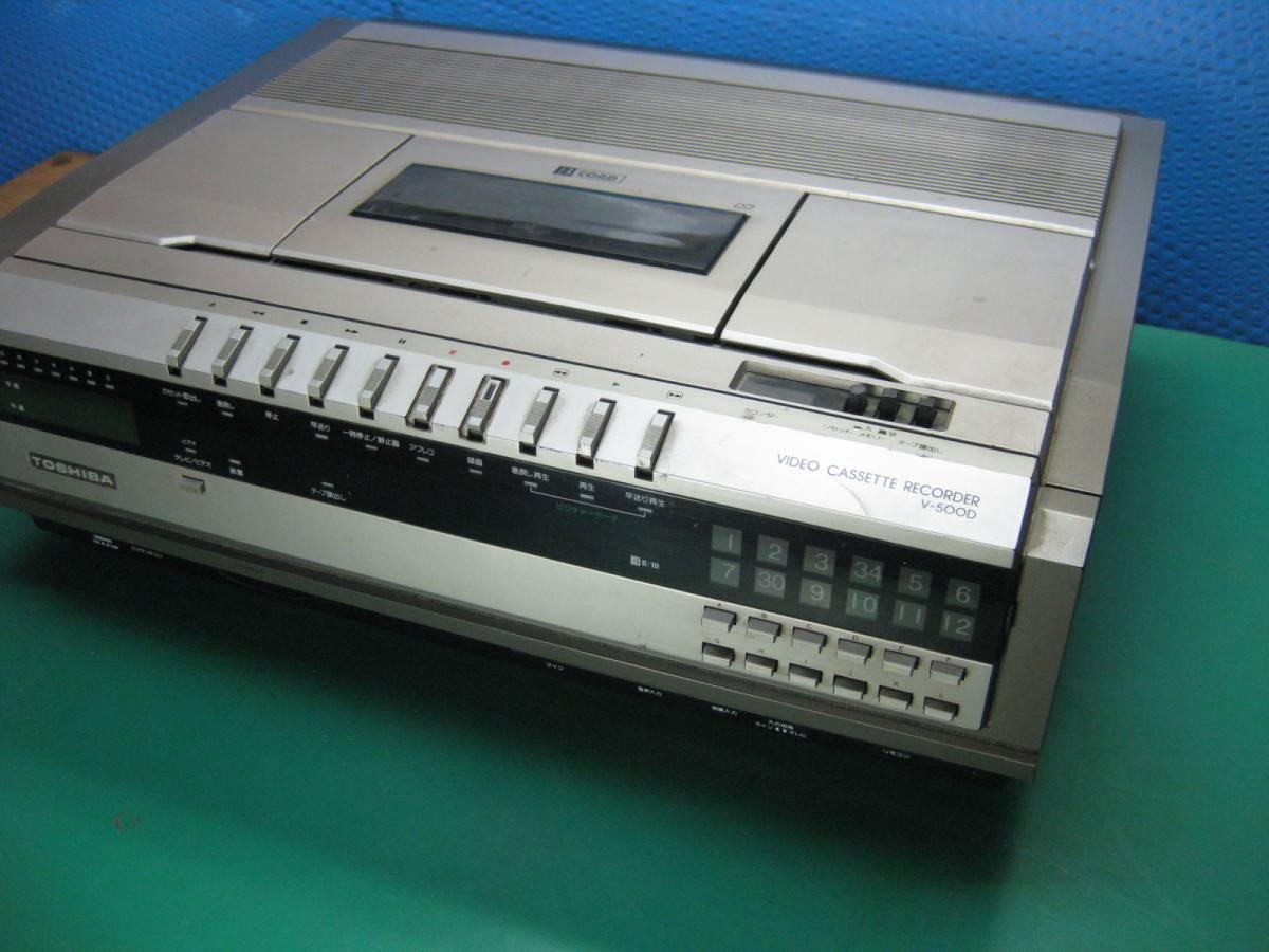 【D57】東芝 V-500D カセットVTR ベータ βcord ジャンク_画像4
