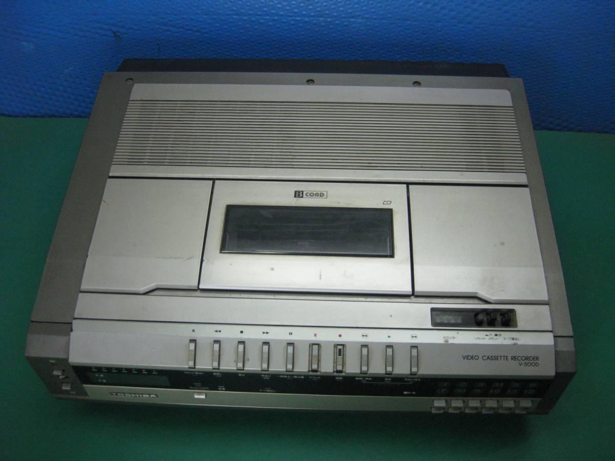【D57】東芝 V-500D カセットVTR ベータ βcord ジャンク_画像6