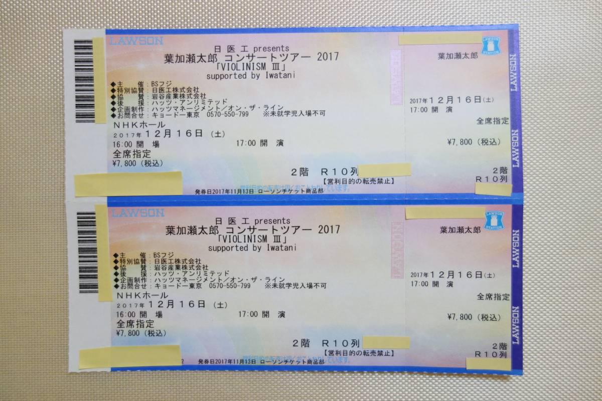 ★葉加瀬太郎★ コンサートツアー 2017 VIOLINISM Ⅲ 2017/12/16 (土) 17:00 NHKホール 2階R10列 ペア連番(2枚) ★送料込★