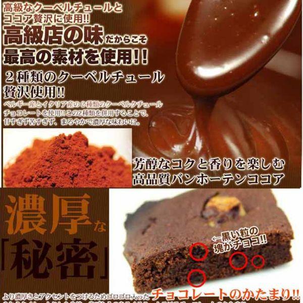 ブラウニー/濃厚な高級チョコレートブラウニー/チョコレート好き5個/訳あり/送料無料_画像2