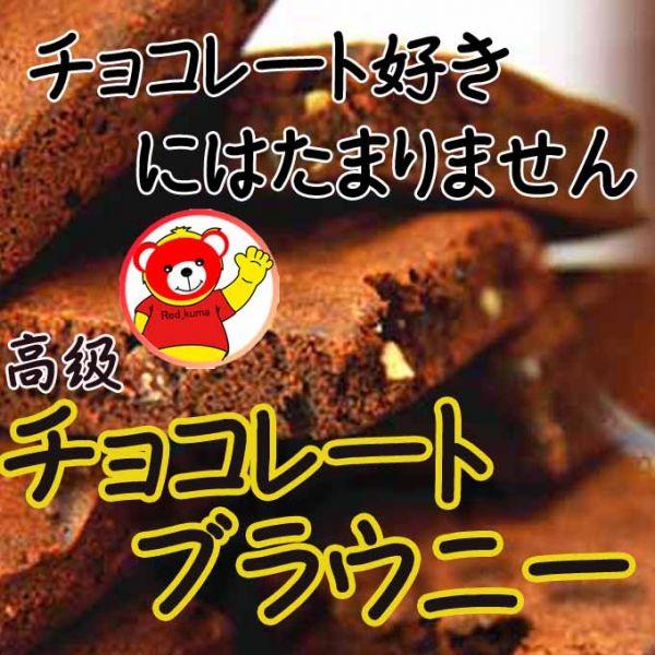 ブラウニー/濃厚な高級チョコレートブラウニー/チョコレート好き5個/訳あり/送料無料