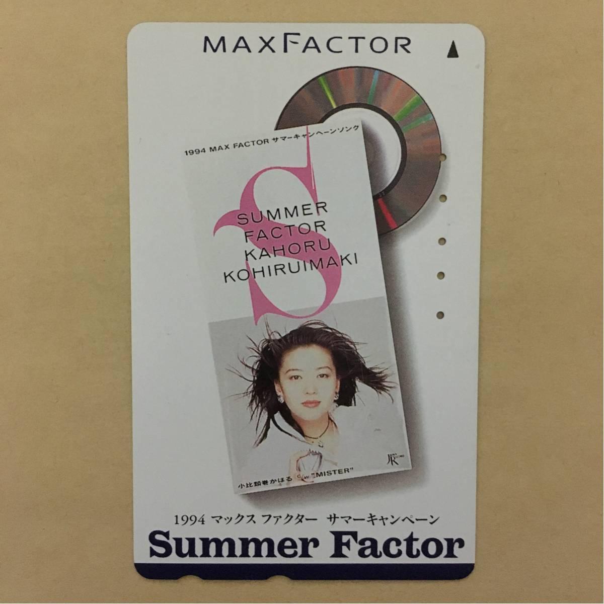 【使用済】 テレカ 小比類巻かほる マックスファクター
