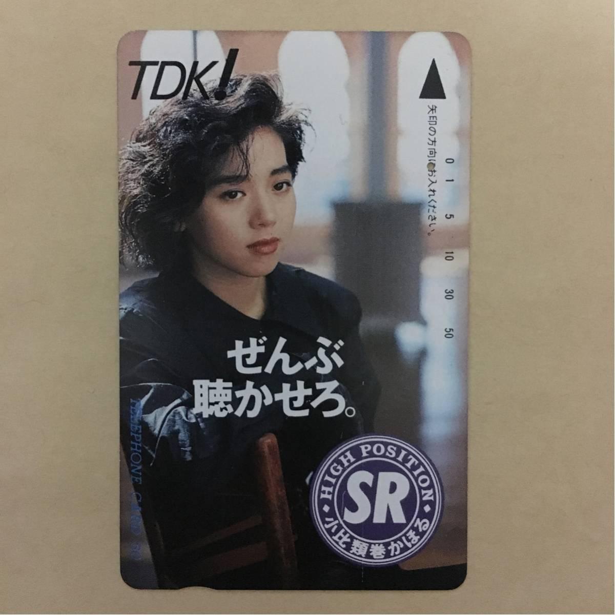 【使用済】 テレカ 小比類巻かほる TDK