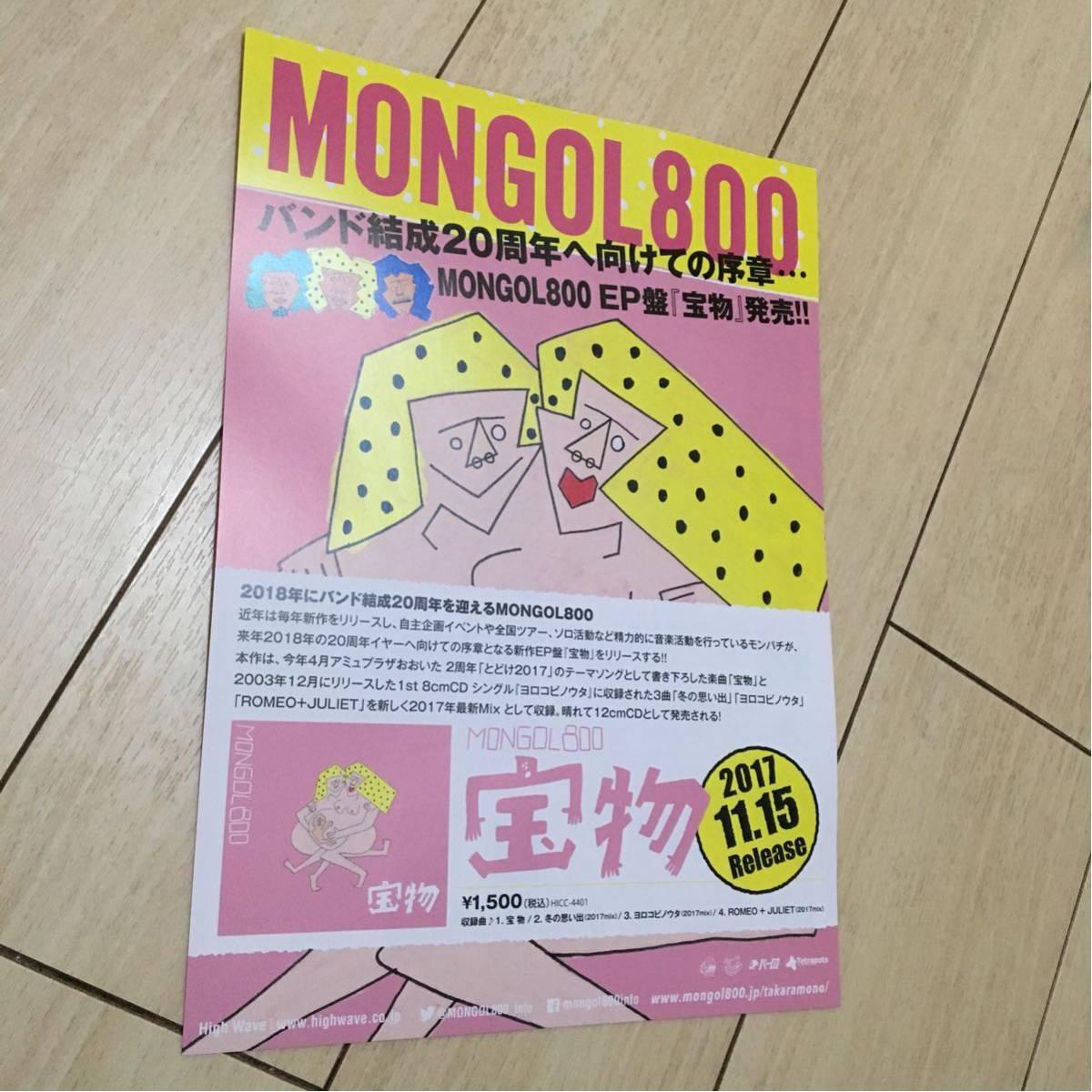 モンゴル 800 mongol ep 宝物 発売 告知 チラシ 2017 バンド モンパチ cd