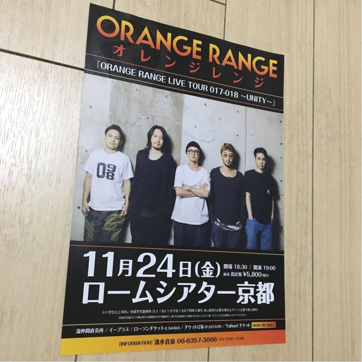 オレンジ・レンジ orange range ライブ ツアー 告知 チラ 2017 2018 unity 京都 ロームシアター live tour