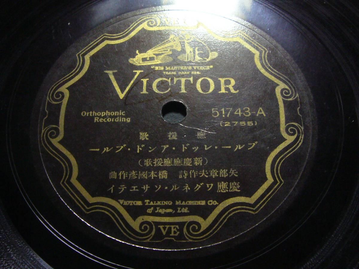 ■SP盤レコード■ハ2(B) 徳山璉 慶応応援歌 ブルー・レッド・アンド・ブルー_両面とも良好です。