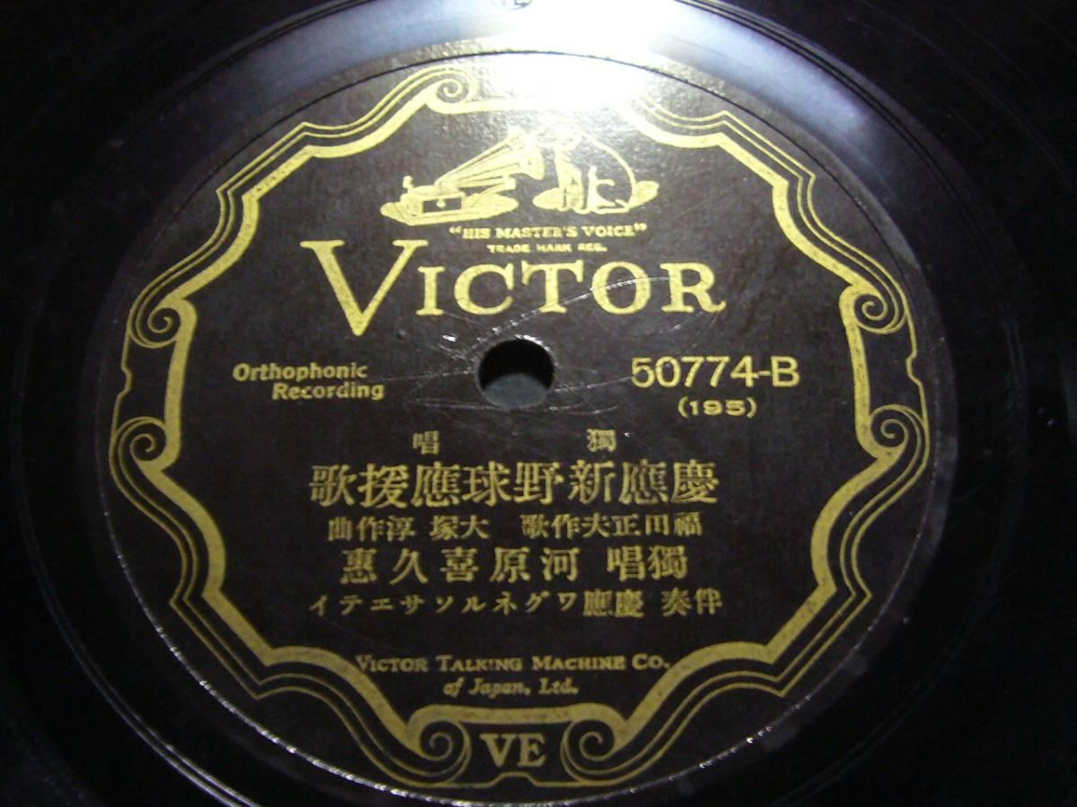 ■SP盤レコード■ハ3(B) 独唱 河原喜久恵 慶応新野球応援歌 男声合唱_両面とも良好です。
