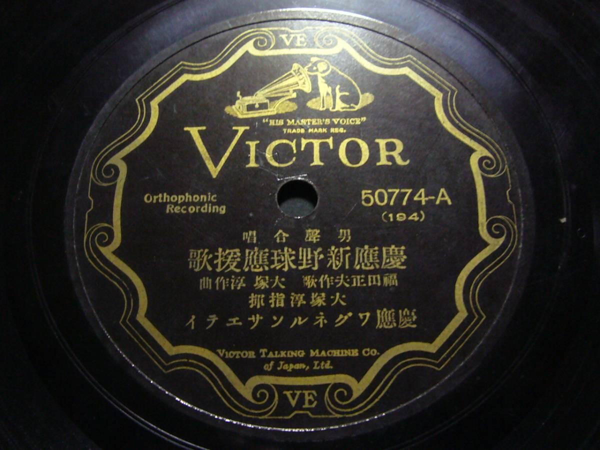 ■SP盤レコード■ハ3(B) 独唱 河原喜久恵 慶応新野球応援歌 男声合唱_画像2