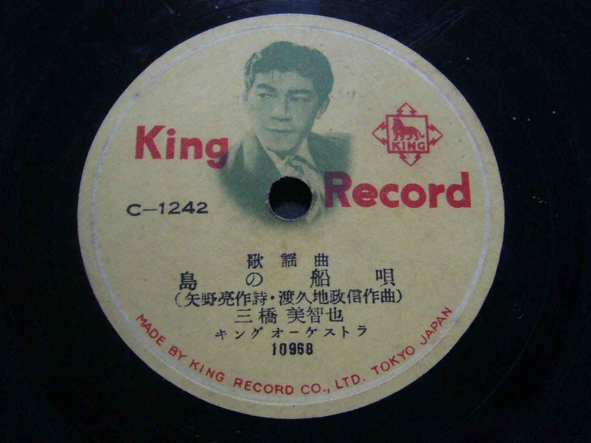 ■SP盤レコード■か73(B) 三橋美智也 島の船唄 斉藤京子 恋の浮草_両面とも良好です。