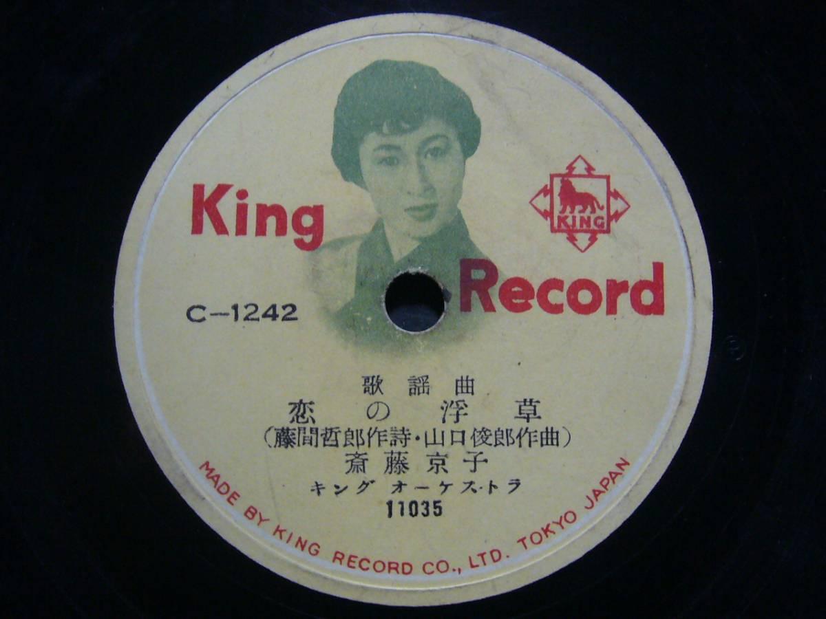 ■SP盤レコード■か73(B) 三橋美智也 島の船唄 斉藤京子 恋の浮草_画像2