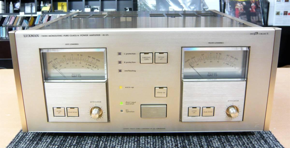 LUXMAN M-05 ツインモノ構成ステレオパワーアンプ