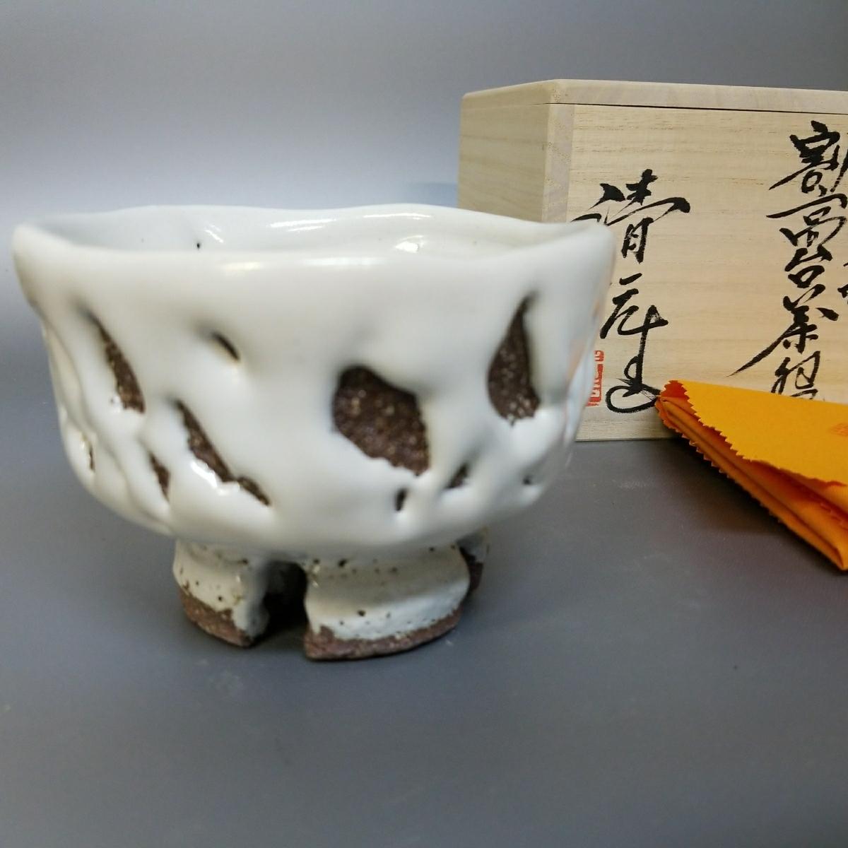 【清玩】萩焼 山根清玩 割高台鬼萩茶碗 茶道具 真作保証 /清28