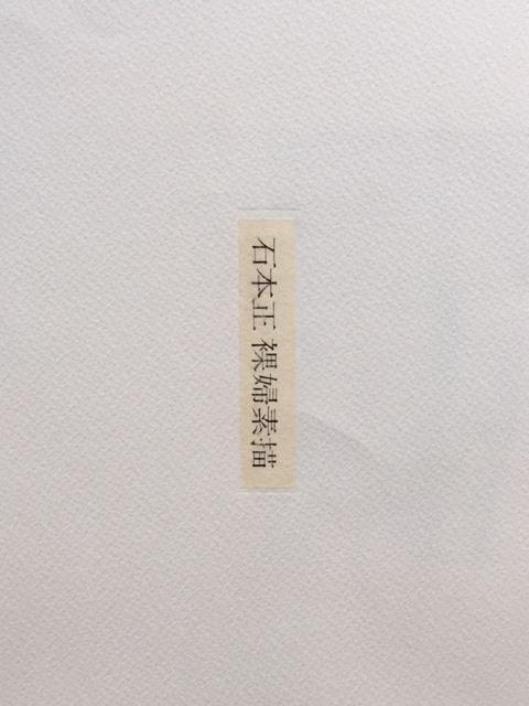 石本正 自選画集 集英社 限定 1450部 額装用素描画付_画像3