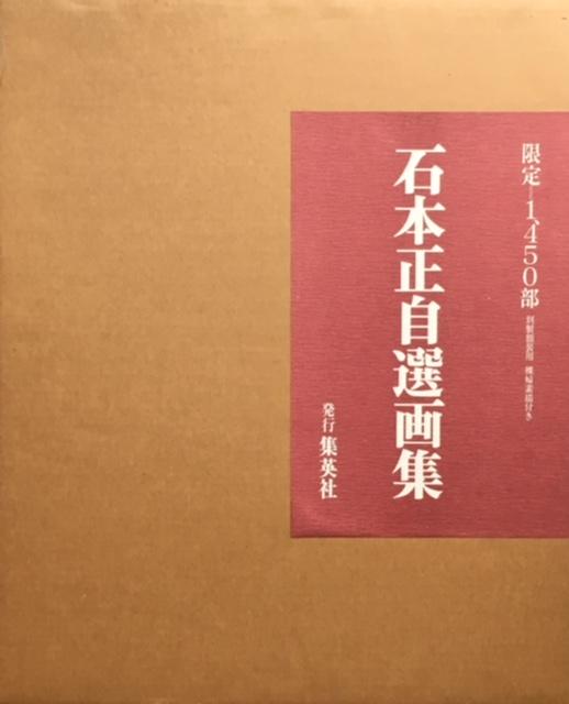 石本正 自選画集 集英社 限定 1450部 額装用素描画付