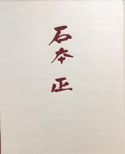 石本正 自選画集 集英社 限定 1450部 額装用素描画付_画像2