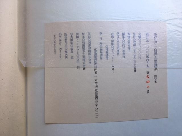 熊谷守一 自選水墨画集 神無書房 限定1000部 希少_画像10