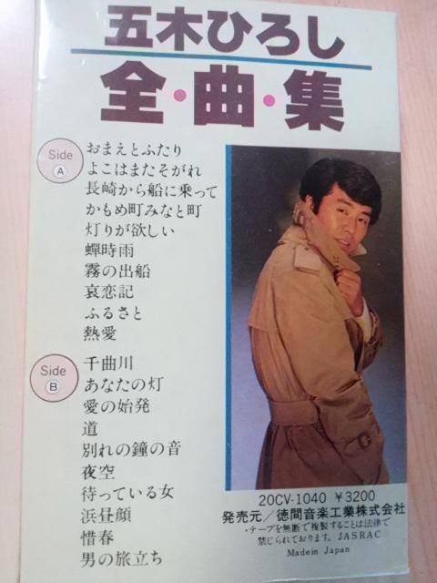 【古いカセットテープ】五木ひろし全曲集 全20曲 歌詞カード付_画像2