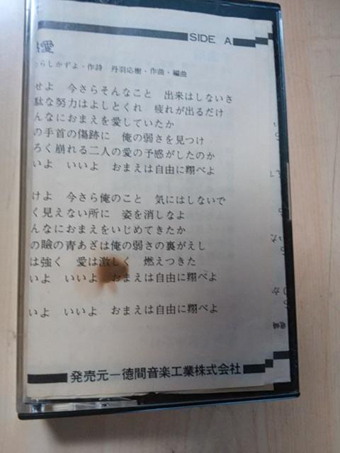 【古いカセットテープ】五木ひろし全曲集 全20曲 歌詞カード付_画像3