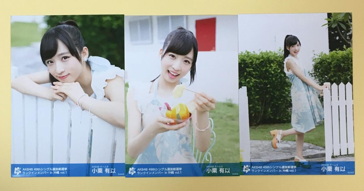 小栗有以 AKB48 49thシングル選抜総選挙 ランクインメンバー in 沖縄 vol.1 ロケ写真 3種コンプ チーム8