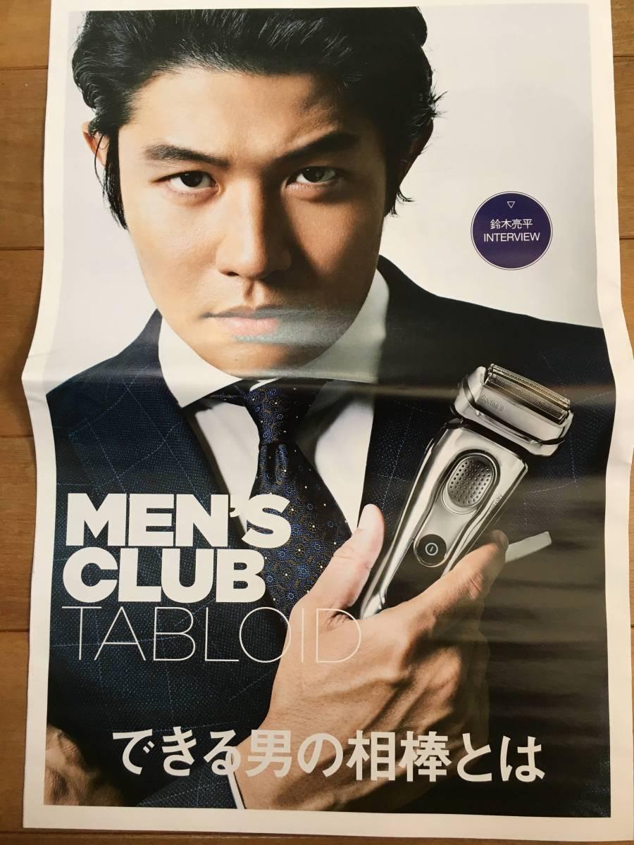 鈴木亮平 MENS'CLUB TABLOID カタログ小冊子★非売品★送料無料★
