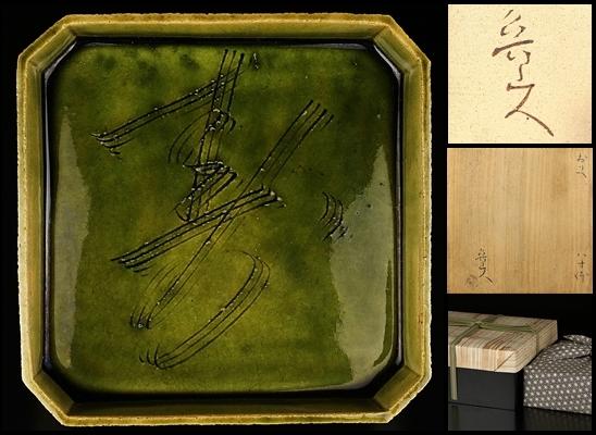 【北大路魯山人】代表作 おりへ八寸鉢 織部 寿字 八寸鉢 共箱 保証