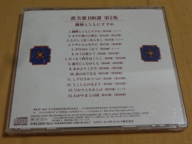 ◎CD「讃美歌100選 第5集」 御神とともにすすめ_画像3
