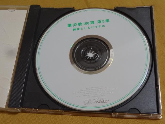 ◎CD「讃美歌100選 第5集」 御神とともにすすめ_画像2