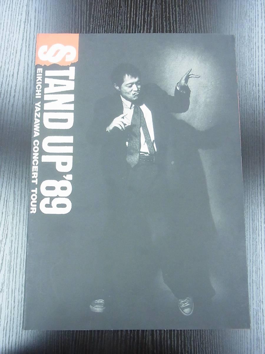 μ6 矢沢永吉 EIKICHI YAZAWA / STAND UP CONCERT TOUR '89 パンフレット E.YAZAWA