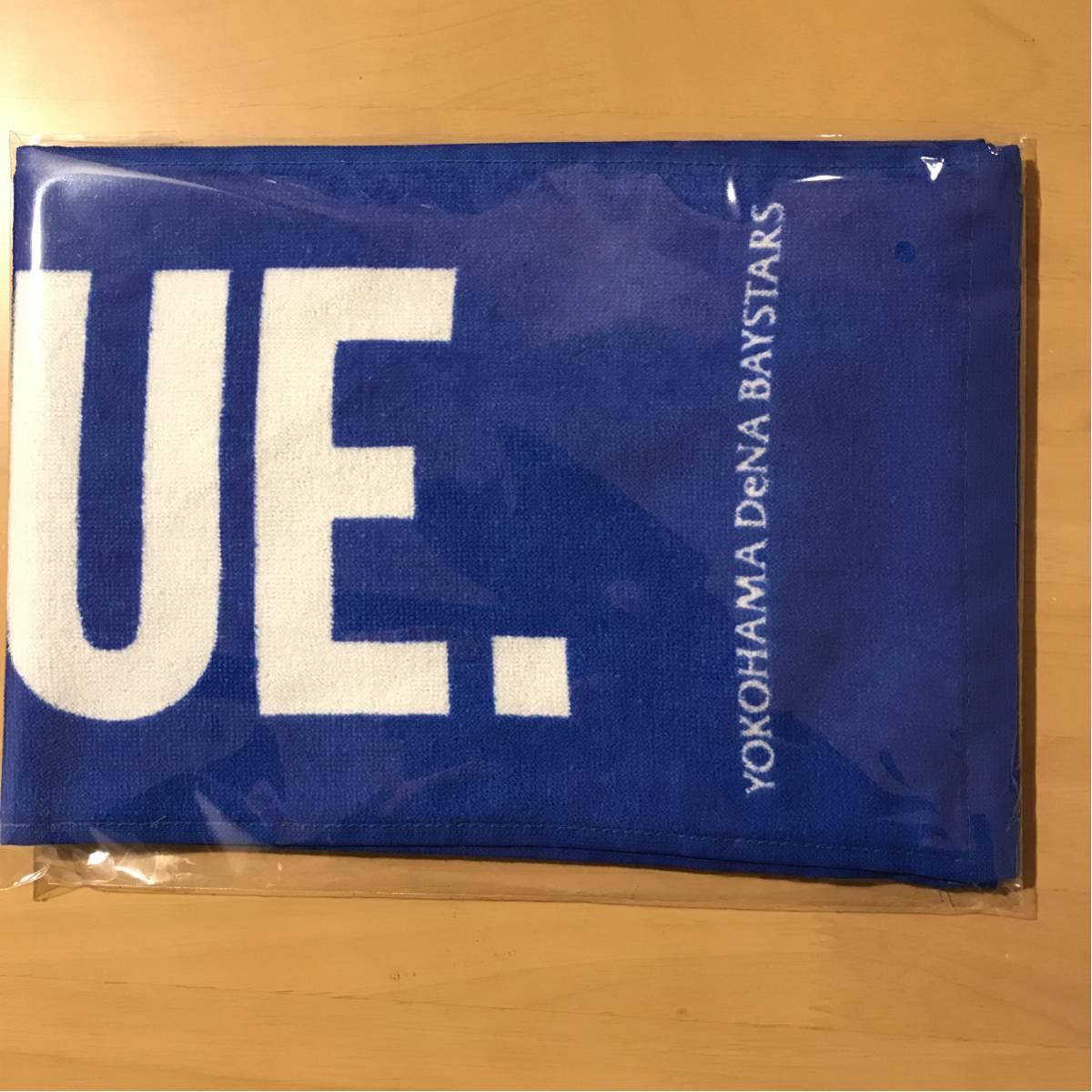 ★非売品★横浜DeNAベイスターズ・日本シリーズ・タオル&クリアファイル_画像2