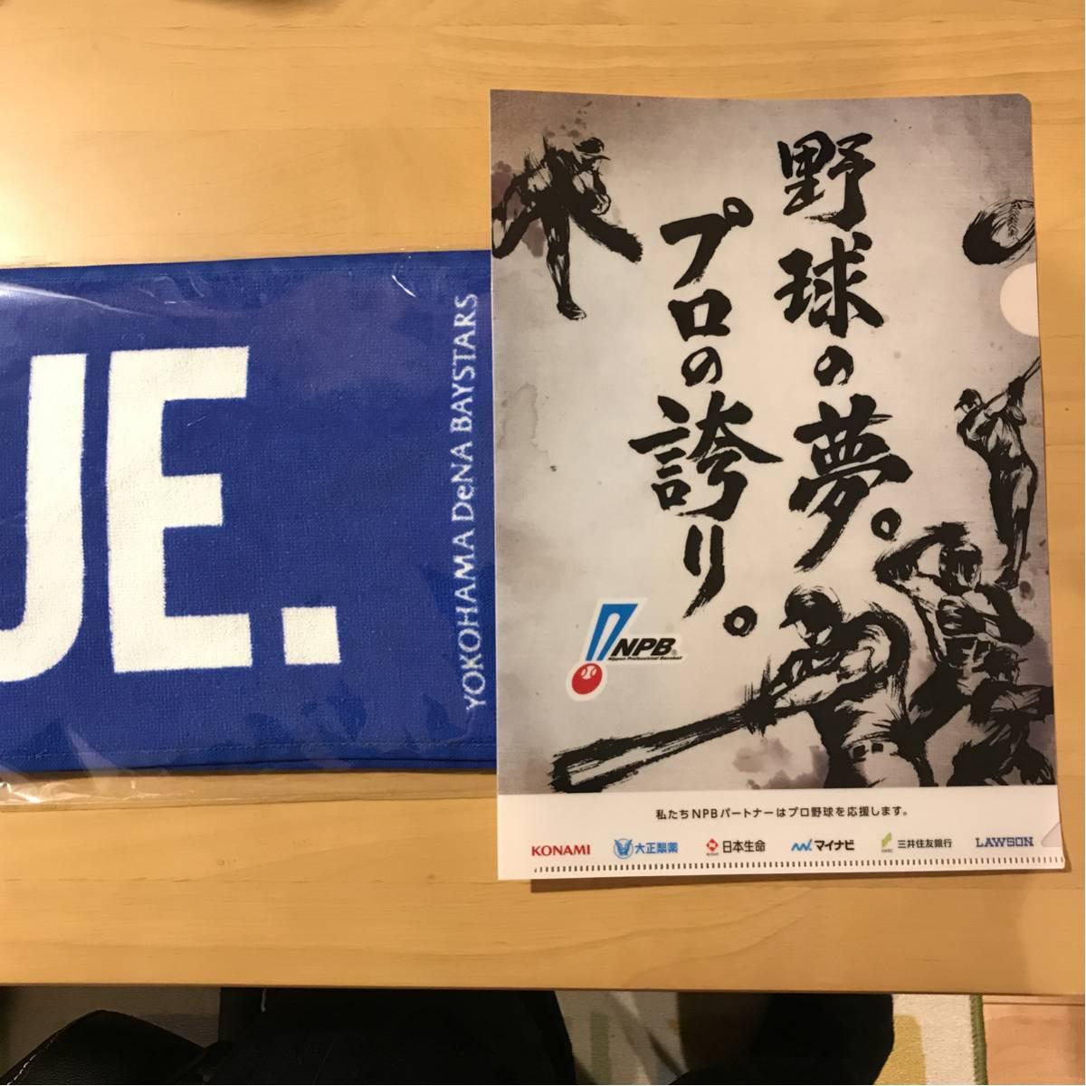 ★非売品★横浜DeNAベイスターズ・日本シリーズ・タオル&クリアファイル