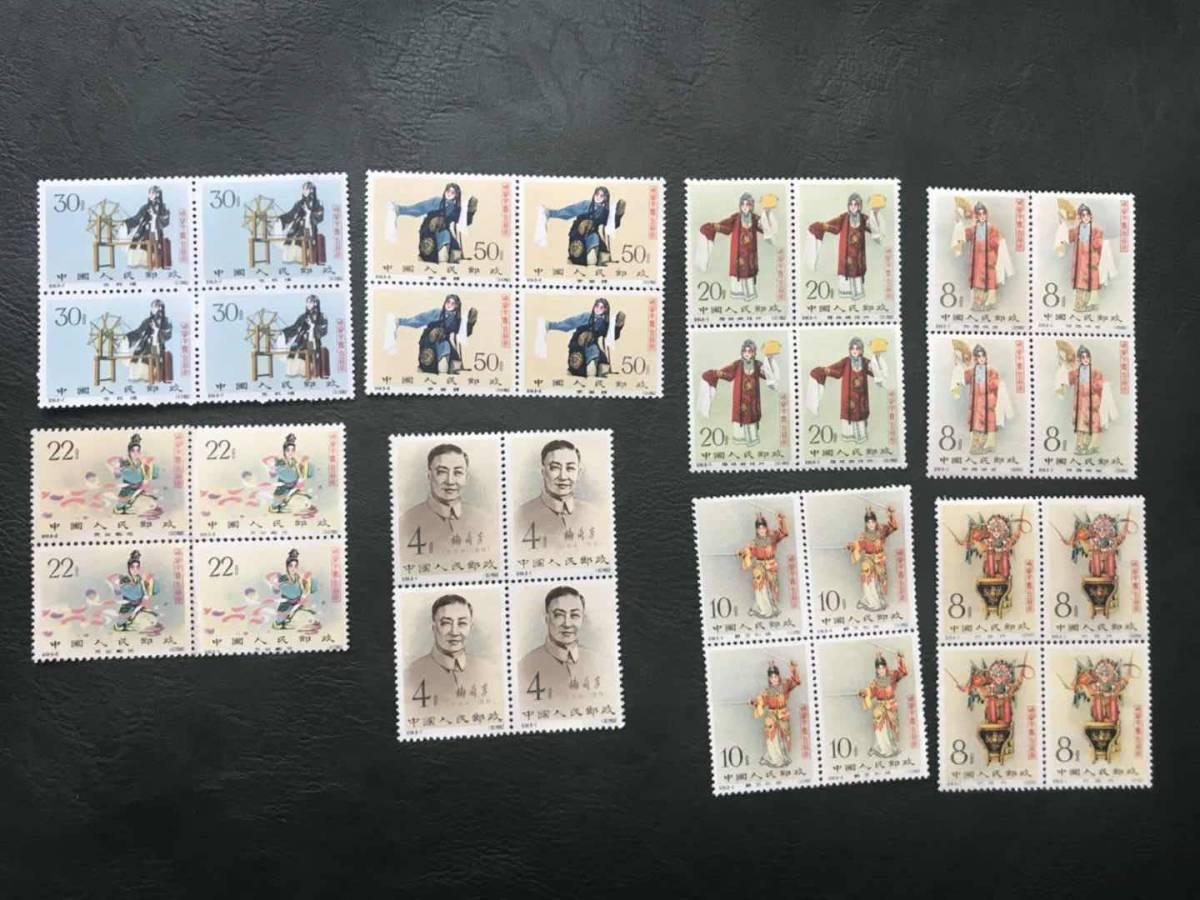 ■中国切手■紀94 梅蘭芳 田型 送料無料 8種完 未使用 美品 耳付■
