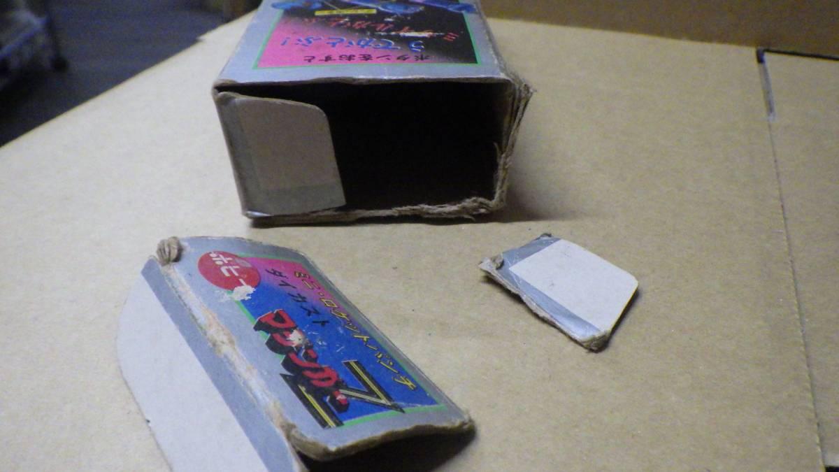 昭和レトロ ポピー マジンガーZ 超合金 1期 箱のみ 激レア ビンテージ 当時物_画像6