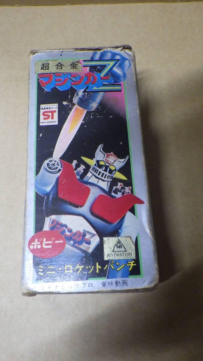 昭和レトロ ポピー マジンガーZ 超合金 1期 箱のみ 激レア ビンテージ 当時物