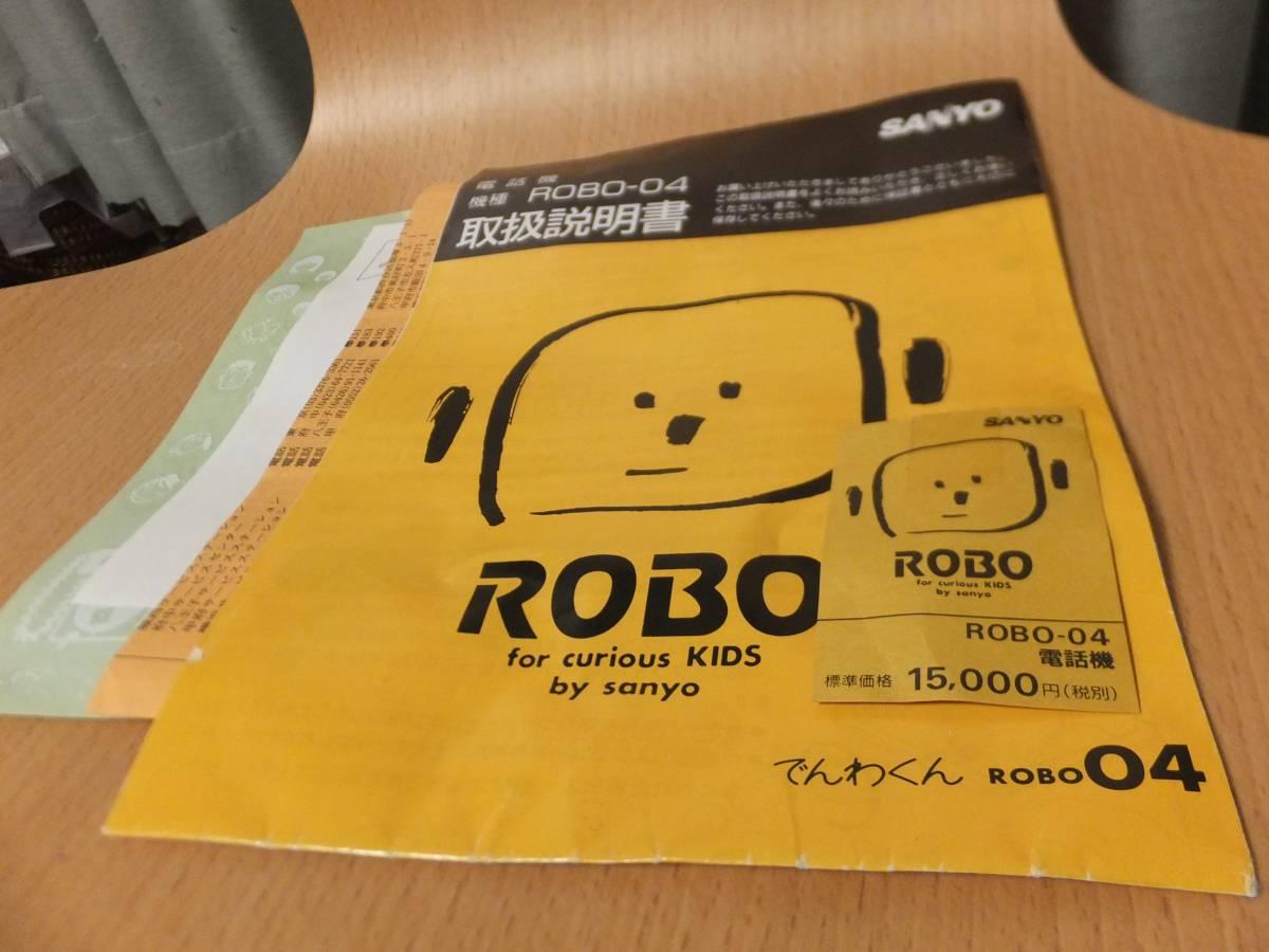 SANYO ROBOシリーズ デザイン電話 USED 使用可 80年代?_画像3