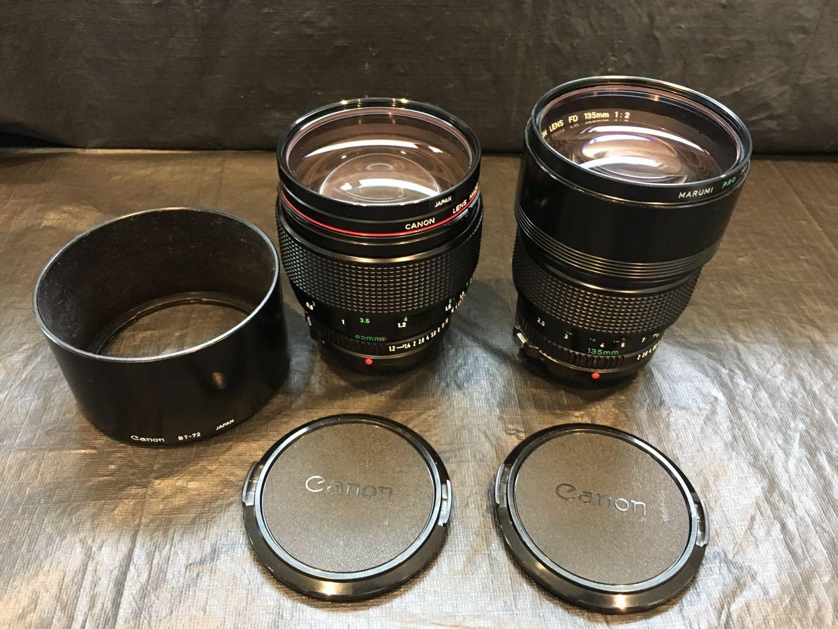 美品!【CANON LENS FD 85mm 1:1.2 L】【Canon lens FD 135mm 1:2】2セット