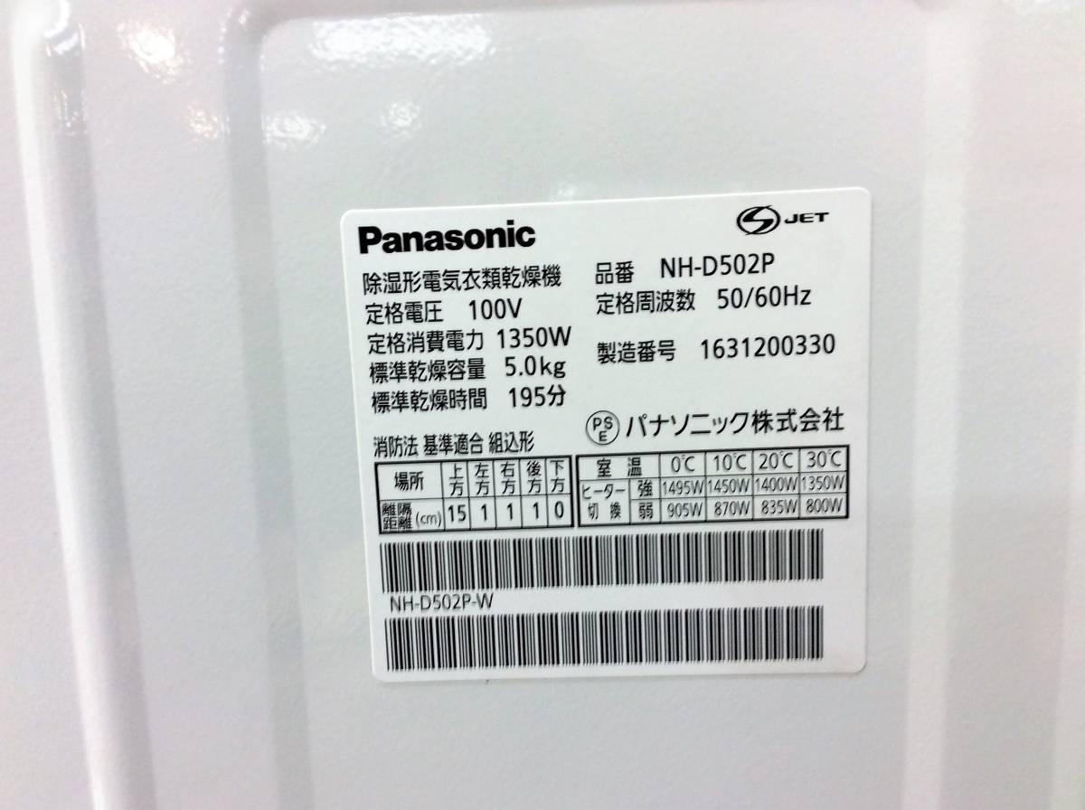 超美品★パナソニック Panasonic 5kg 衣類乾燥機 NH-D502P スタンド付 2016_画像2