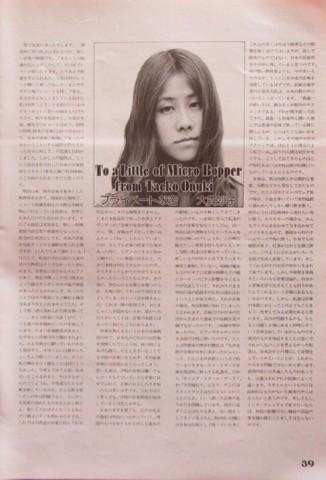 大貫妙子 プライベートな空 エッセイ 1977 切り抜き 1ページ S70FP