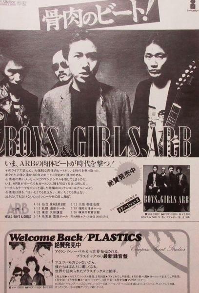 ARB BOYS&GIRLS アルバム広告 石橋凌 田中一郎 KEITH 1981 切り抜き 1ページ E130A4P