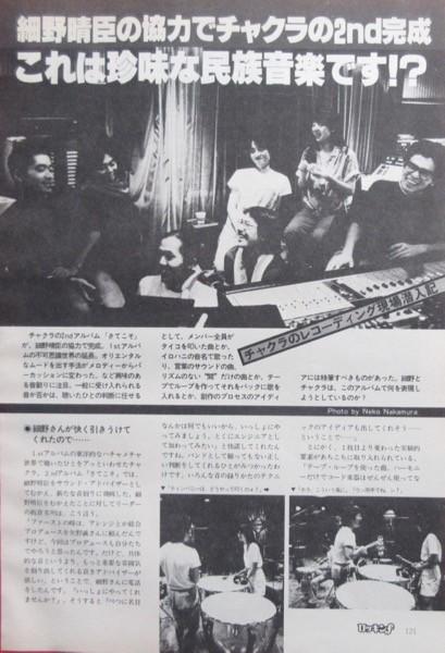チャクラ レコーディング現場潜入記 小川美潮 細野晴臣の協力で2nd完成 1981 切り抜き 3ページ E10NF