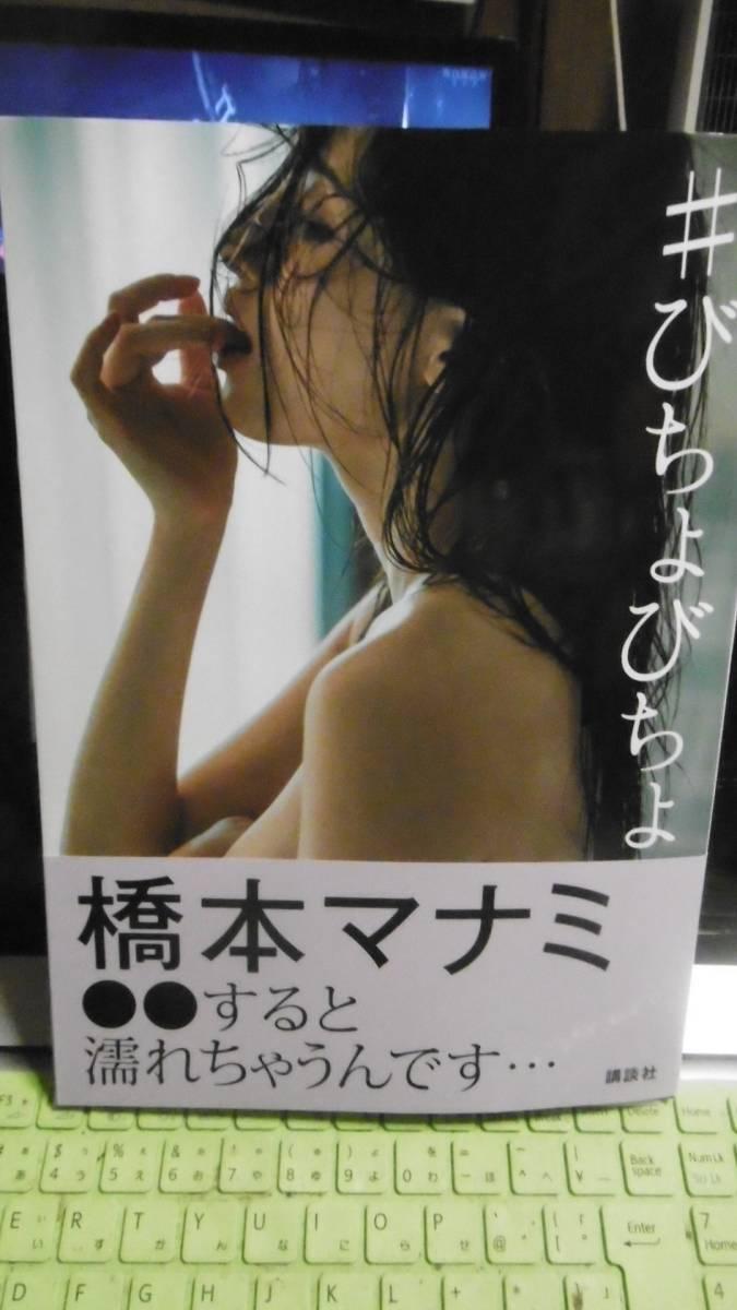 橋本マナミ写真集  # びちょびちょ 直筆サイン入り