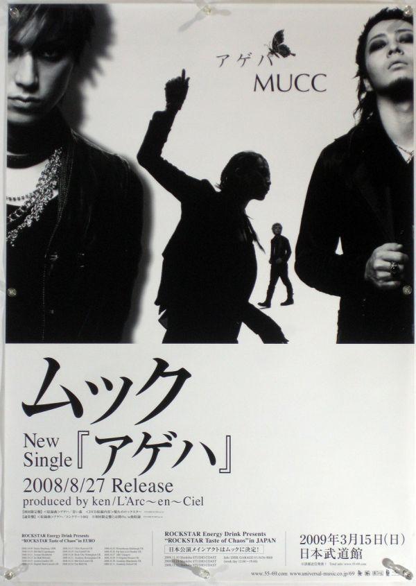 ムック MUCC B2ポスター (31_07)