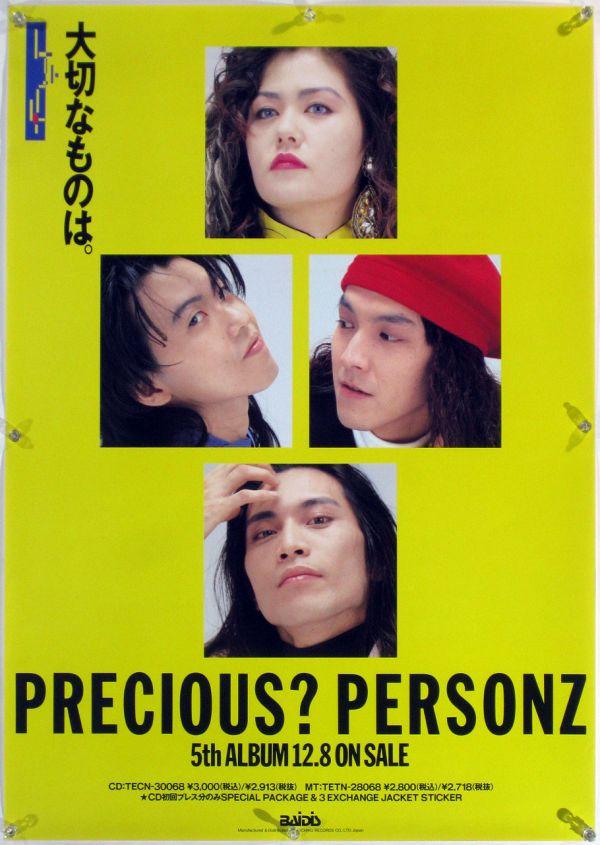 PERSONZ パーソンズ JILL B2ポスター (N02004)