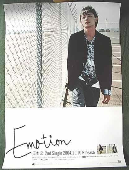 玉木宏 「Emotion」 ポスター