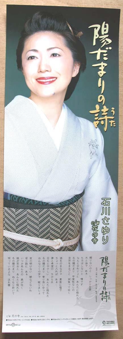 石川さゆり 「陽だまりの詩」 ポスター